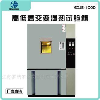 数显控温高低温交变湿热试验箱