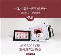 3020Y崂应一体式紫外烟气分析仪