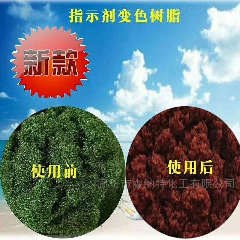 cj-2氫電導變色陽離子交換樹脂墨綠色