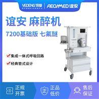 Aeon7200七氟醚Aeonmed谊安医用多功能麻醉机