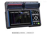 日本日置LR8450 /LR8450-01数据采集仪
