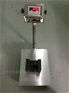 316L不锈钢防水型电子台秤尺寸800X1000mm