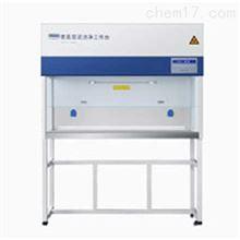 HCB-1300VS洁净工作台