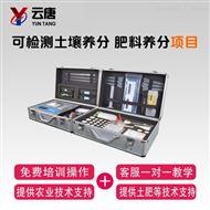 YT-HC复合肥养分含量检测仪器