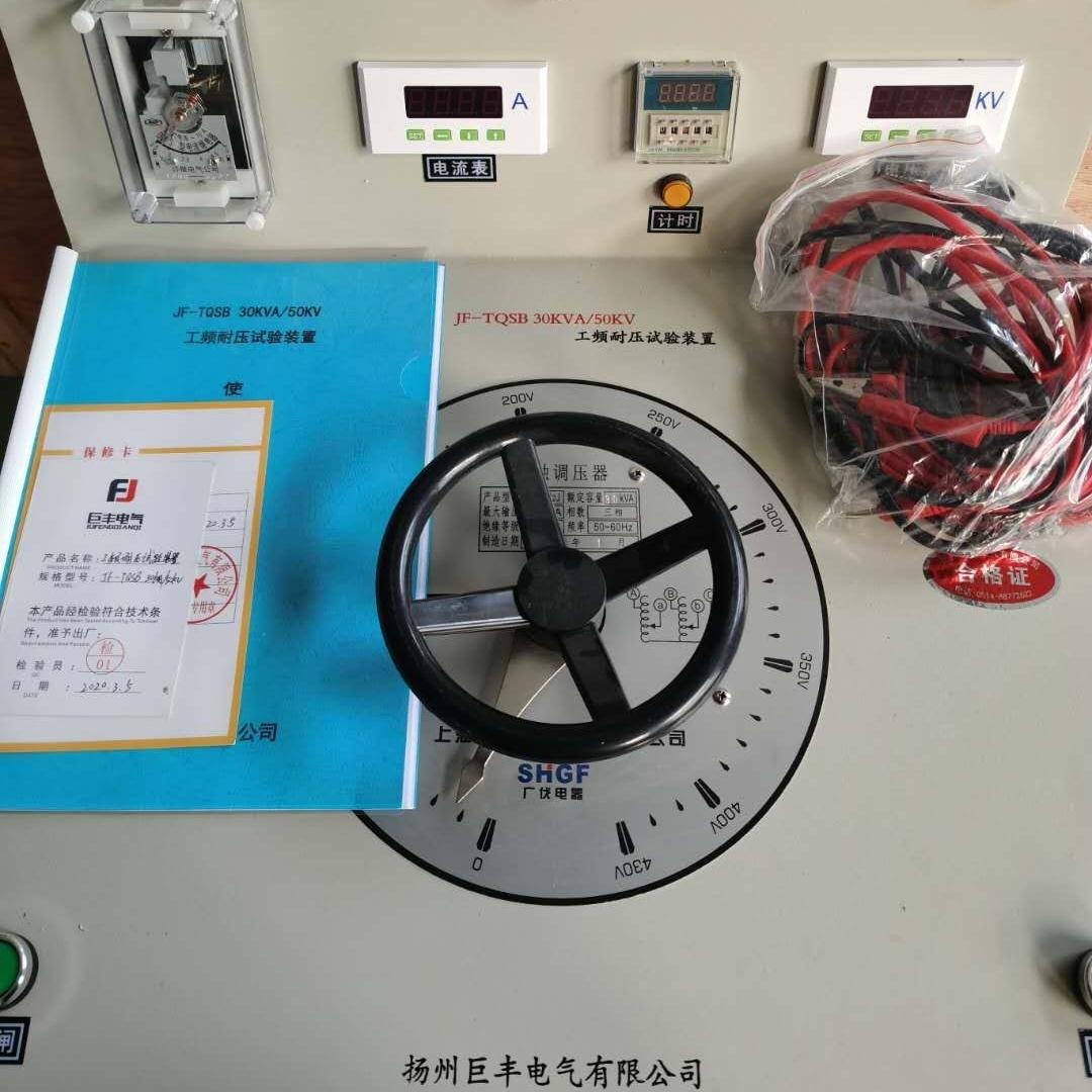 试验变压器、高压耐压仪工频耐压试验装置