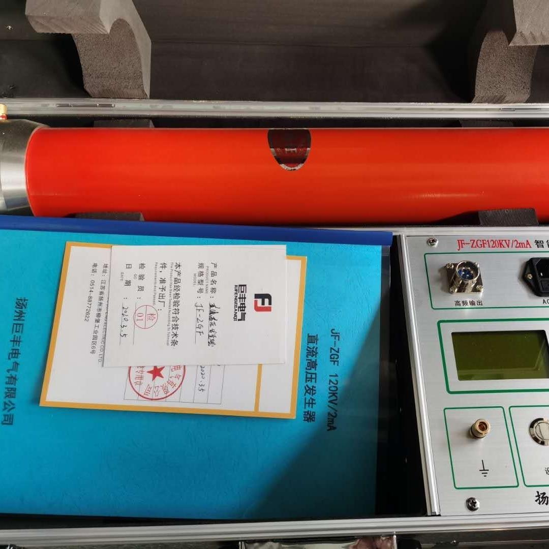 120KV/5MA直流高压发生器试验设备价格