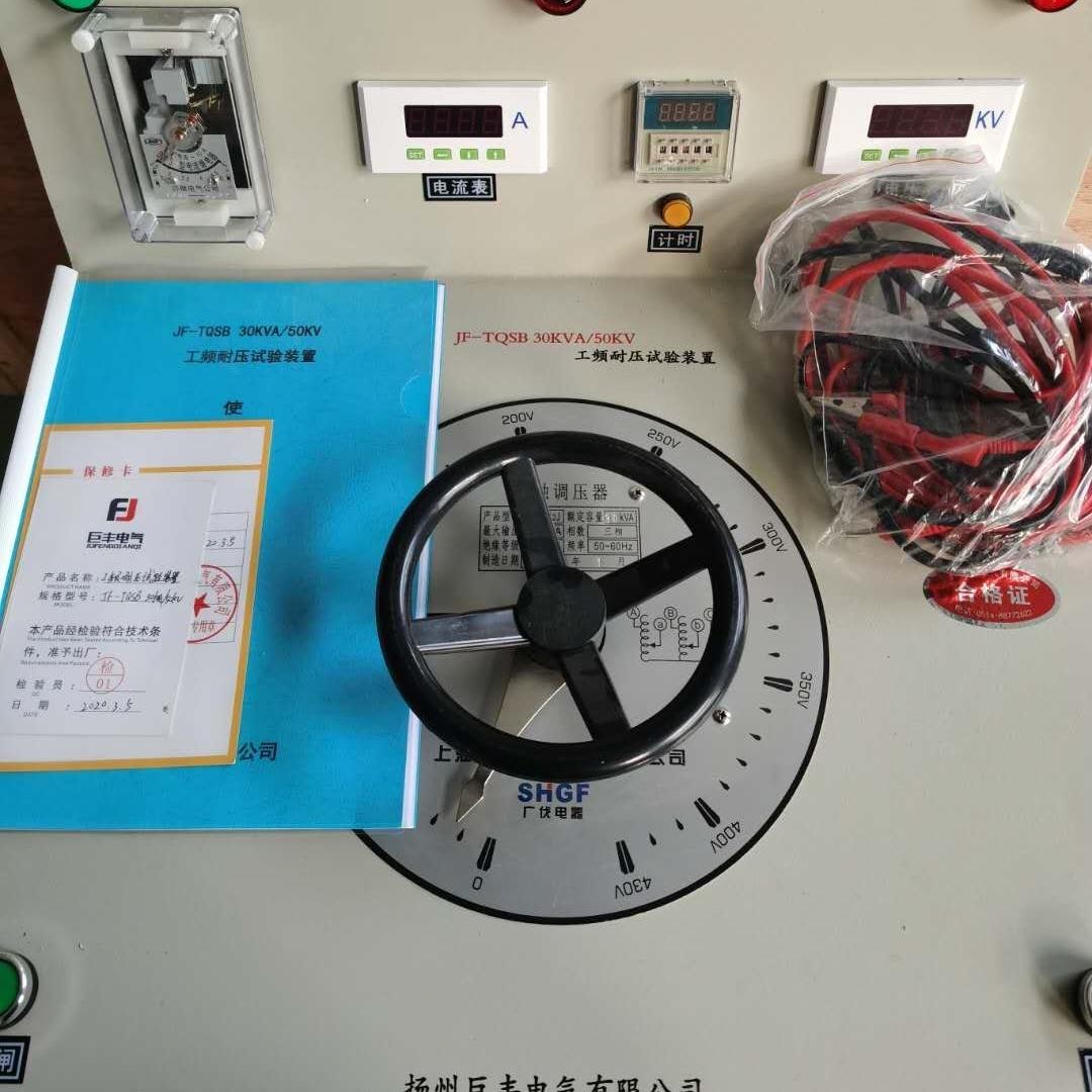 交流直流工频耐压试验装置承试设备