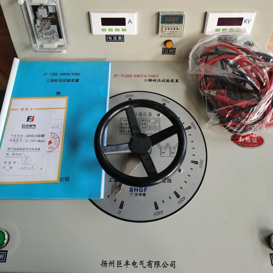 试验变压器 工频耐压试验装置