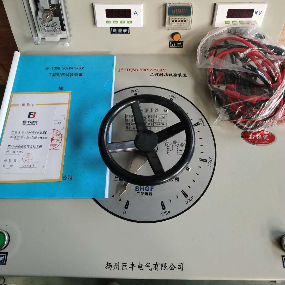 30kVA/50kV工频耐压试验装置设备可出租