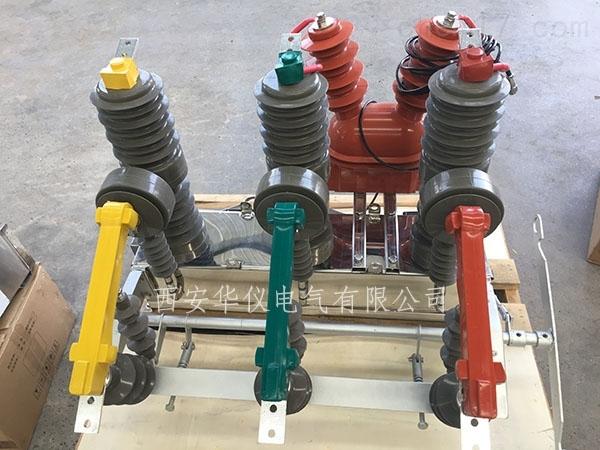 ZW32-12柱上高壓真空斷路器西安現貨廠家
