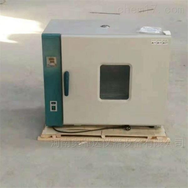 小型鼓风干燥箱