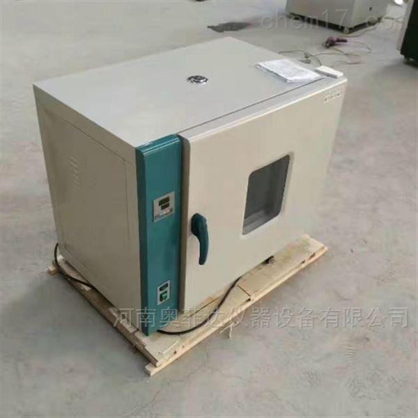 高温电热干燥箱