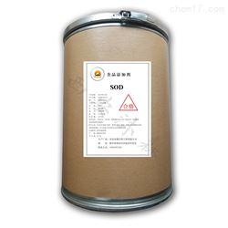 食品级陕西SOD 超氧化物歧化酶厂家