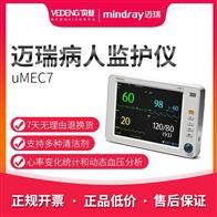 Umec7多参数迈瑞监护仪