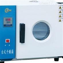 101长沙101系列鼓风干燥箱