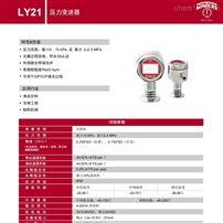 3A认证卫生型压力变送器