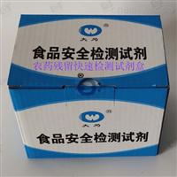 農藥殘留速測試劑盒