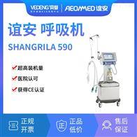 Shangrila590谊安医用呼吸机
