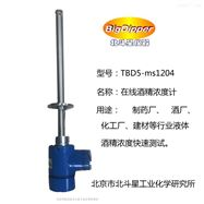 制藥廠酒精濃度在線監測儀HBD5-MS1204
