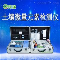 FT-Q-80001土壤微量元素檢測儀價格