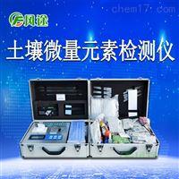 FT-Q-80001土壤微量元素检测仪价格