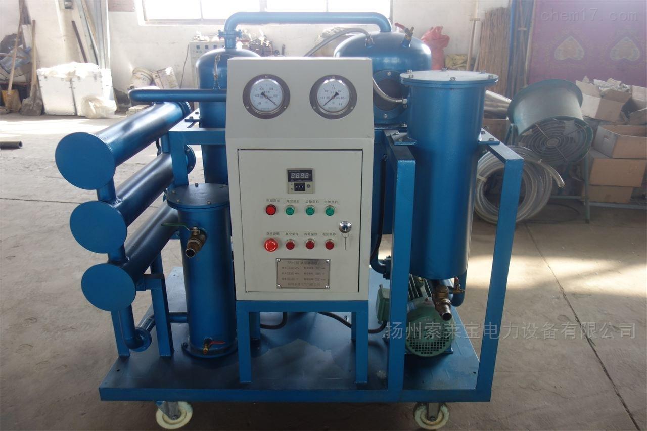 专用高效真空滤油机 净油机三级承修