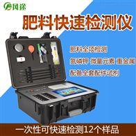 FT-Q4000测土配方施肥仪器