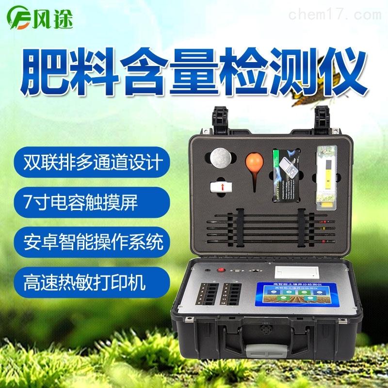 <strong>肥料养分含量测定仪</strong>