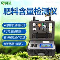 FT-FE-B土壤肥料含量檢測儀