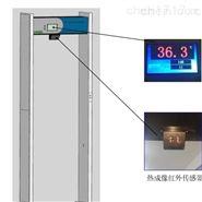 红外热成像原理门式测温仪