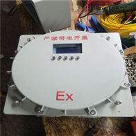 BXMD厂家定制IIC级非标防爆配电箱接线箱