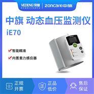中旗动态血压监测仪