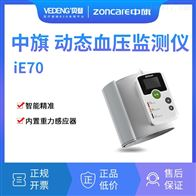 iE70中旗动态血压监测仪