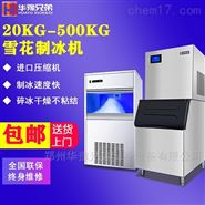 IMS-50、IMS-200雪花制冰机多少钱
