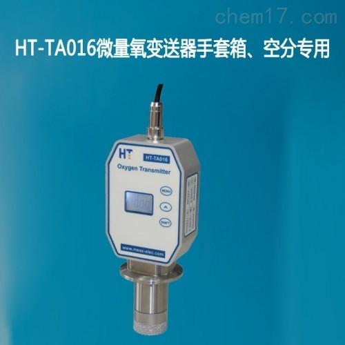 手套箱微量氧变送器