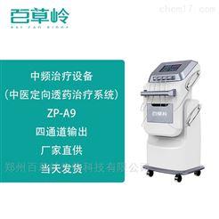 ZP-A9中医定向透药治疗仪的禁忌
