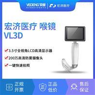 VL3DHugeMed一次性使用麻醉视频喉镜