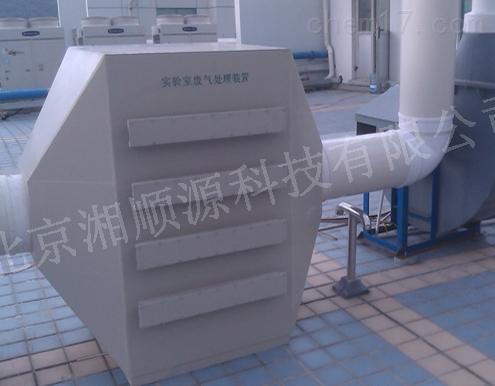 验室酸碱废气处理设备
