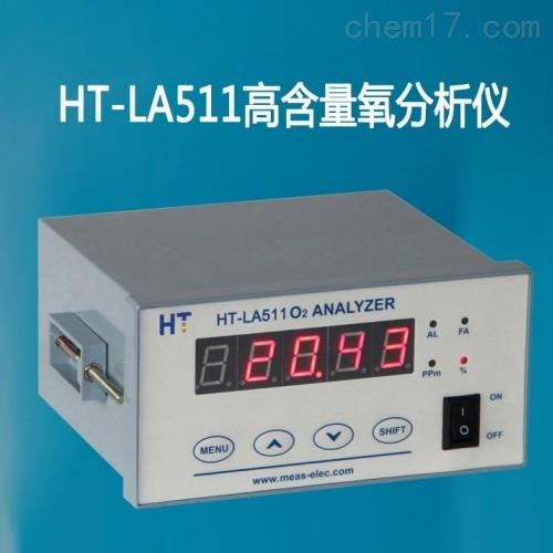工业制氧高含量氧分析仪