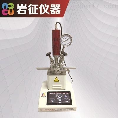實驗室高壓反應器
