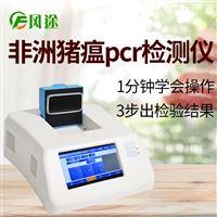 JD--PCR农业农村局兽医实验室非洲猪瘟检测设备