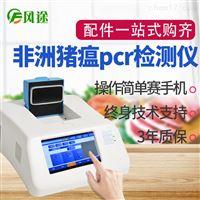FT-PCR2非洲猪瘟检测设备厂家