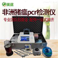 FT-PCR2非洲猪瘟检测设备