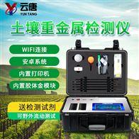 YT-ZJE土壤重金属快速检测仪