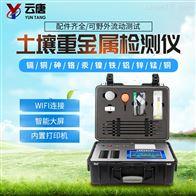 LH-ZJC便携式土壤重金属测定仪