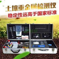 FT-ZSA便携式土壤重金属分析仪厂家