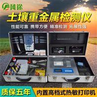FT-ZSB土壤重金属快速测定仪
