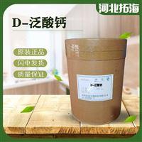 食品级D-泛酸钙价格厂家
