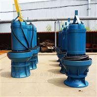 350-1500QHB高扬程潜水混流泵天津津南