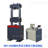 WEW-300B金属拉伸、弯曲微机屏显式液压万能试验机